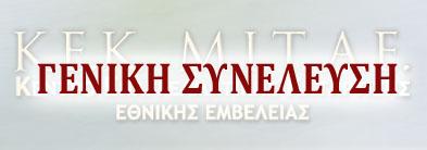 geniki_synelefsi